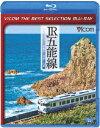 JR五能線 東能代〜川部〜弘前【Blu-ray】 [ (鉄道) ] - 楽天ブックス