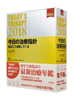 今日の治療指針 2018年版[デスク判]