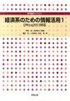 経済系のための情報活用(1) Office2013対応 (専門基礎ライブラリー) [ 菊地進 ]