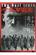 「ナチスの真実」の表紙