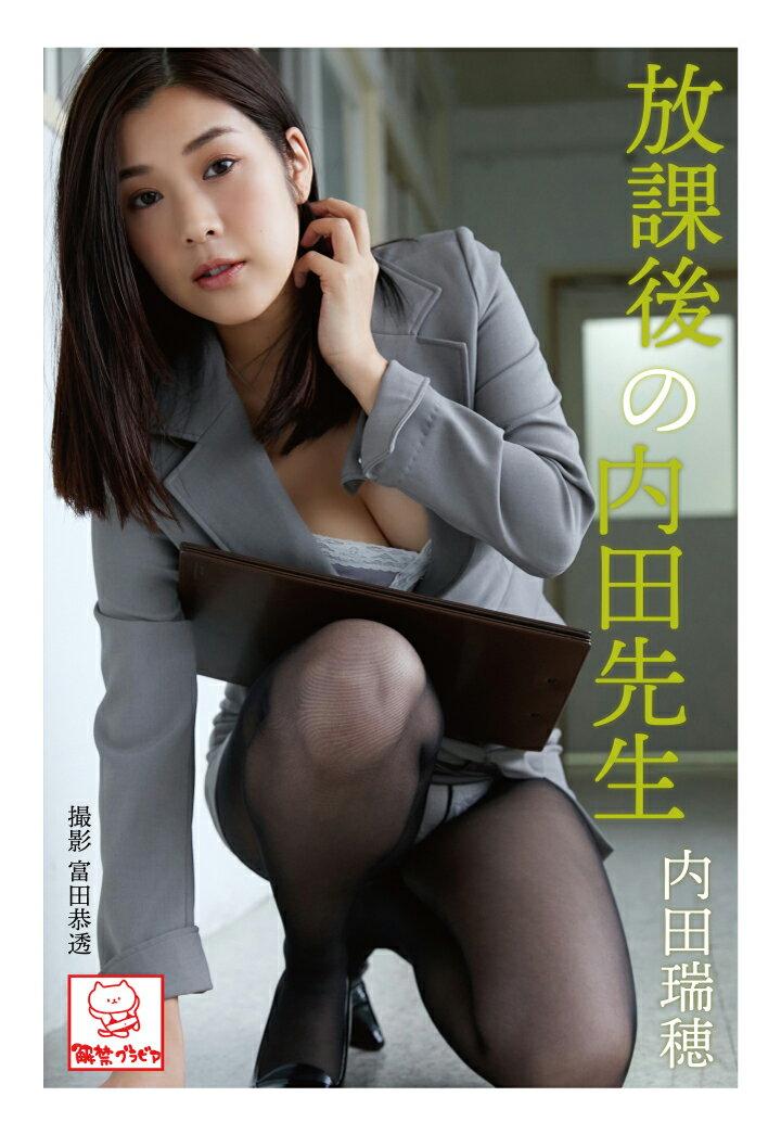 【POD】放課後の内田先生 内田瑞穂