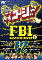やりすぎコージー Project2 DVD 12 やりすぎFBI〜捜査報告会〜 1
