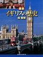 図説イギリスの歴史増補新版 (ふくろうの本) [ 指昭博 ]