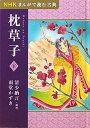枕草子(下) (NHKまんがで読む古典) [ 清少納言 ]