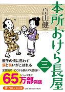 本所おけら長屋(3)