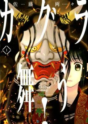 カグラ舞う!(1) (ヤングキングコミックス) [ 佐藤両々 ]