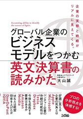 「グローバル企業のビジネスモデルをつかむ 英文決算書の読みかた」大山 誠
