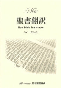 New 聖書翻訳 No.1 [ 日本聖書協会 ]