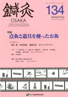 鍼灸OSAKA(134(2019))