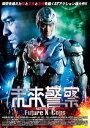 未来警察 Future X-cops HDマスター版 [ アンディ・ラウ[劉徳華] ]