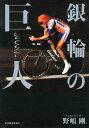 瞬く間に世界最強にのぼりつめたとてつもない自転車メーカー「台湾巨大機械」とは何者のか!?[帯]