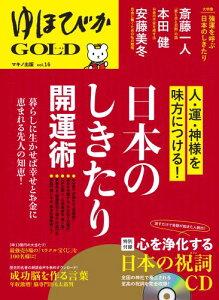 【送料無料】ゆほびかGOLD(vol.16)