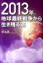 【送料無料】2013年、地球最終戦争から生き残る道