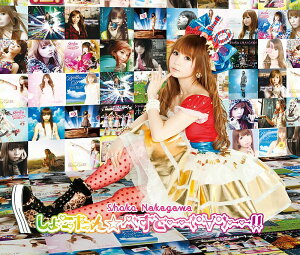しょこたん☆べすとーー(°∀°)--!!(CD+DVD) [ 中川翔子 ]