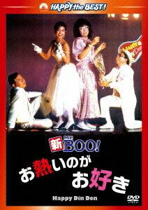 【楽天ブックスならいつでも送料無料】ハッピー・ザ・ベスト!::新Mr.BOO!お熱いのがお好き デジ...
