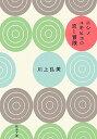 ニシノユキヒコの恋と冒険 (新潮文庫) [ 川上弘美 ]