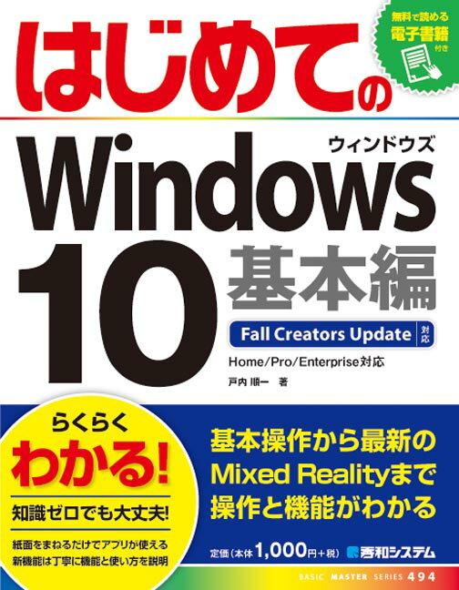 はじめてのWindows 10 基本編 Fall Creators Update対応画像