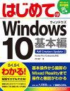 はじめてのWindows 10 基本編 Fall Creators Update対応 [ 戸内順一 ]
