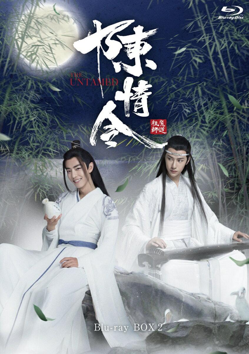 陳情令 Blu-ray BOX2【通常版】【Blu-ray】
