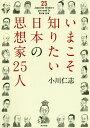 いまこそ知りたい日本の思想家25人 [ 小川 仁志 ]