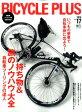 BICYCLE PLUS(vol.17)