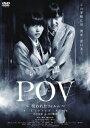 【送料無料】POV〜呪われたフィルム〜 [ 志田未来 ]