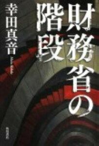 【送料無料】財務省の階段 [ 幸田真音 ]