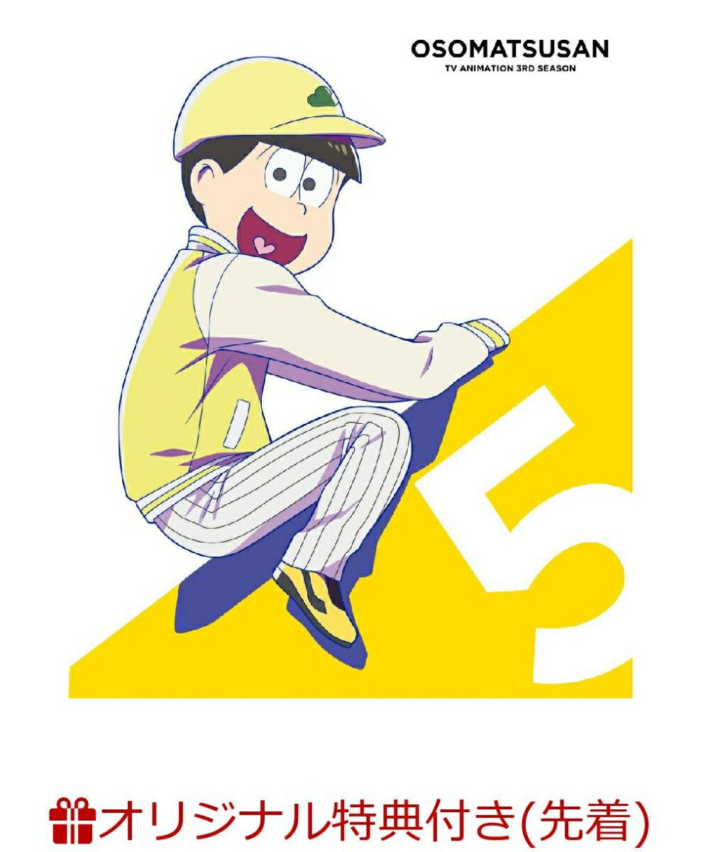 【楽天ブックス限定先着特典】おそ松さん第3期第5松DVD(A5クリア・アートカード)