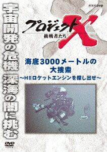 プロジェクトX 挑戦者たち 海底3000メートルの大捜索 〜H2ロケットエンジンを探し出せ〜画像