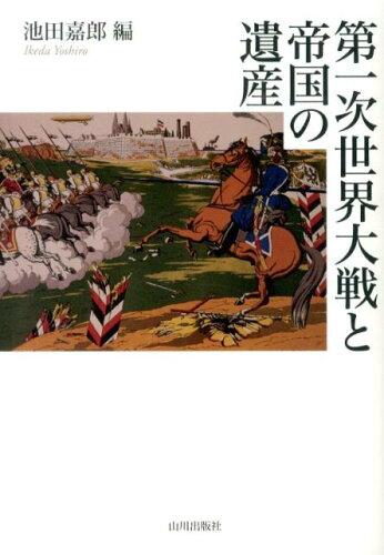 第一次世界大戦と帝国の遺産