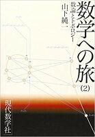 【謝恩価格本】数学への旅(2)