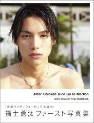 【送料無料】福士蒼汰ファースト写真集 After Chicken Rice Go To Merlion [ 福士蒼汰 ]