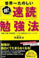 【バーゲン本】世界一たのしい超!速読勉強法 CDつき