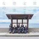 世界はどこまで青空なのか? (Type-B CD+DVD) ...