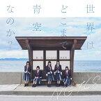 世界はどこまで青空なのか? (Type-B CD+DVD) [ NGT48 ]