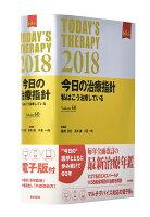 今日の治療指針 2018年版[ポケット判]