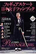 フィギュアスケート日本女子ファンブックPATINAGE(2016)