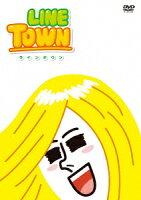LINE TOWN いっしょ