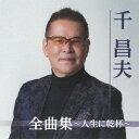 千昌夫全曲集〜人生に乾杯〜 [ 千昌夫 ]
