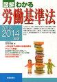 図解わかる労働基準法(2013-2014年版)