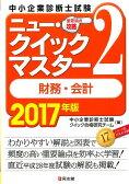 ニュー・クイックマスター 2 財務・会計 2017年版 [ 中小企業診断士試験クイック合格研究チーム ]