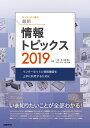 キーワードで学ぶ最新情報トピックス 2019 [ 久野靖、佐