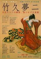 【バーゲン本】竹久夢二ー大正ロマンの画家、知られざる素顔
