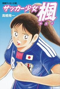 【送料無料】サッカー少女楓