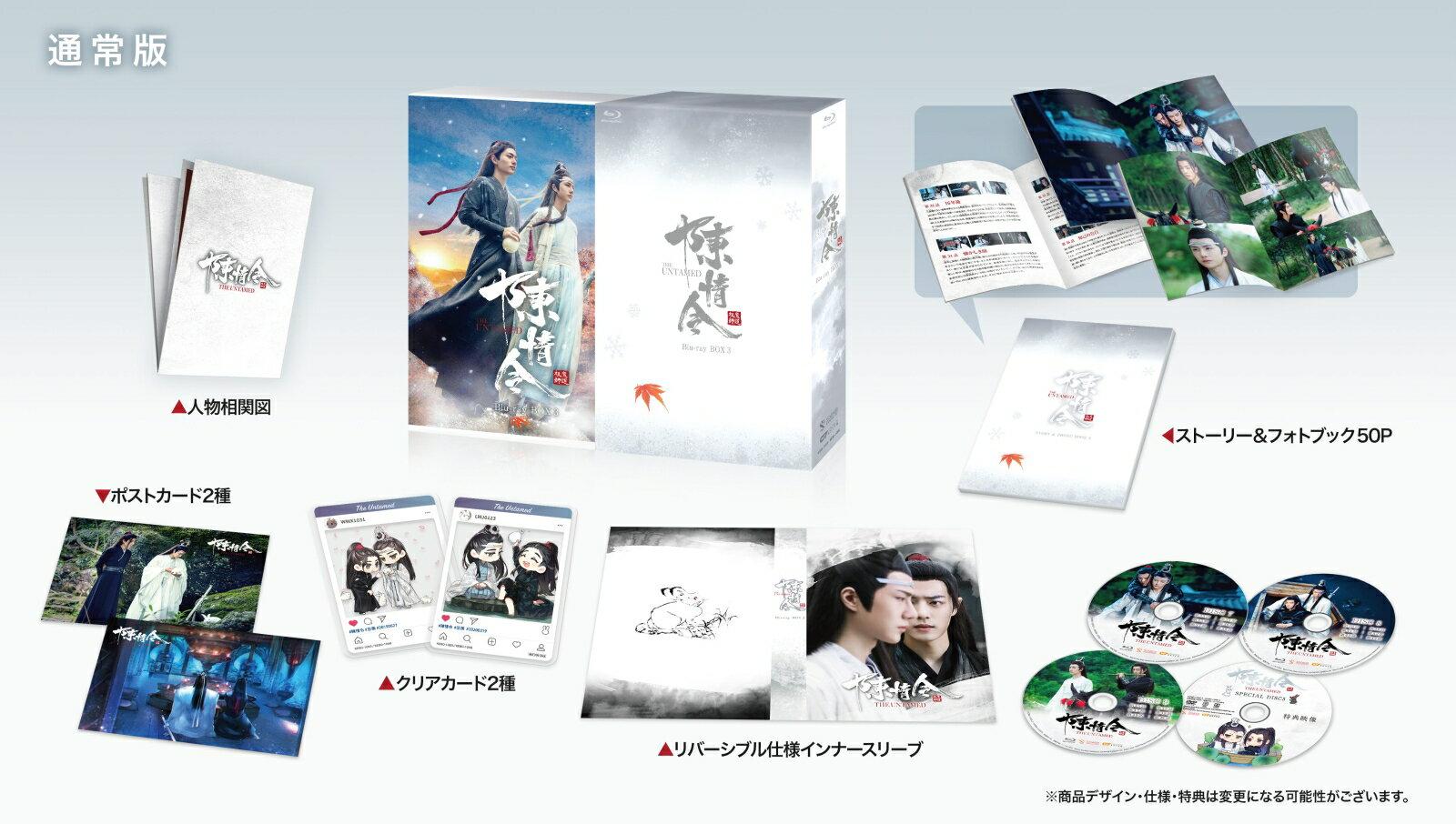 陳情令 Blu-ray BOX3【通常版】【Blu-ray】