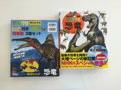 DVD付 恐竜 特装版 MOVEオリジナルLaQ 恐竜セットつき!