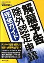 【送料無料】解雇予告除外認定申請完全ガイド [ 安藤政明 ]