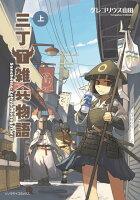 三丁目雑兵物語 1巻
