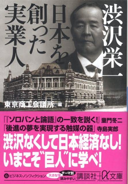 「渋沢栄一 日本を創った実業人」の表紙
