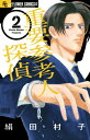 重要参考人探偵 2 (フラワーコミックス α) [ 絹田 村...